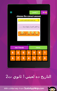 Download التاريخ ده لعبتي 1 ثانوي ت2 For PC Windows and Mac apk screenshot 8