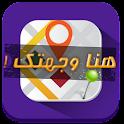 دليل الملاحة العربي ,خرائط GPS icon