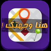 دليل الملاحة العربي ,خرائط GPS