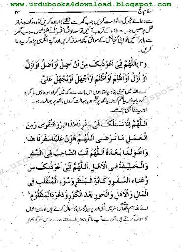 Hajj Ka Tarika In Urdu