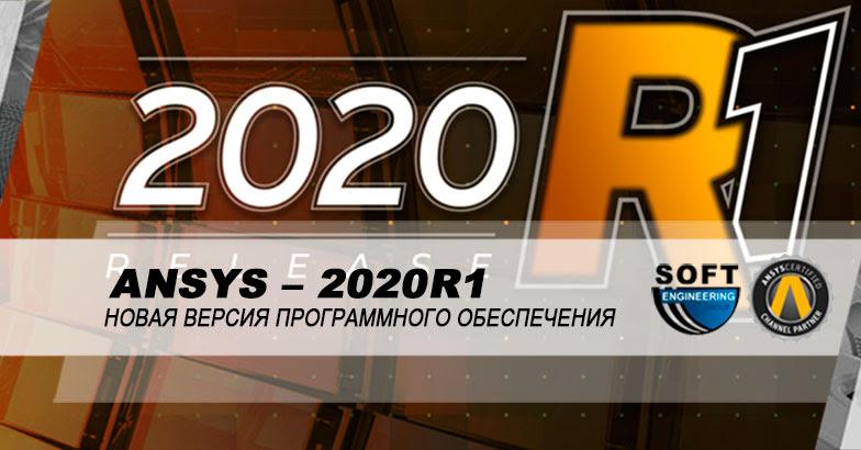 Новая версия программного обеспечения ANSYS – 2020R1