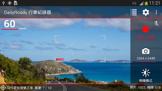 DailyRoads 行車紀錄器 Pro Screenshot