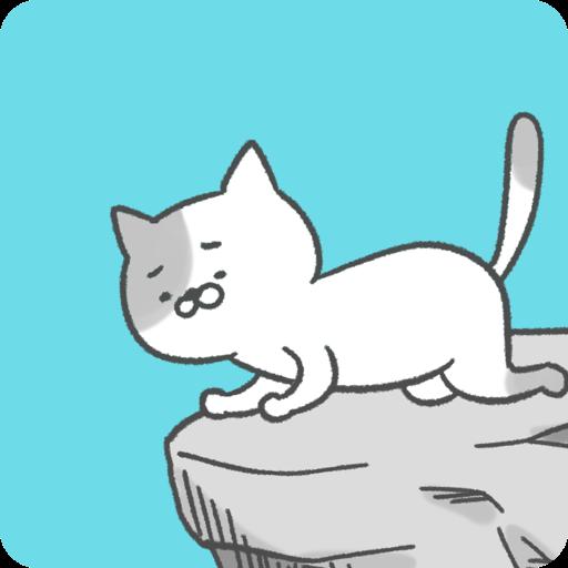 激ムズ!崖の上の猫 file APK Free for PC, smart TV Download