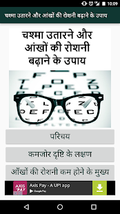 Download Chashma utarne ke upay For PC Windows and Mac apk screenshot 1