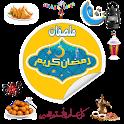 ملصقات رمضان واتس اب Ramadan WAStickerApps sticker icon