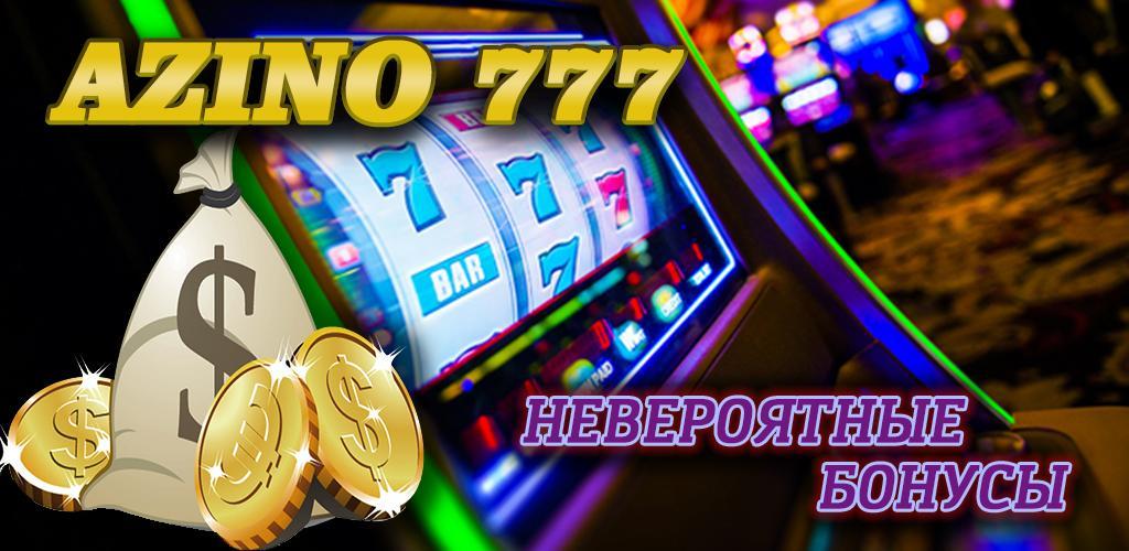 скачать игру азино777 бесплатно