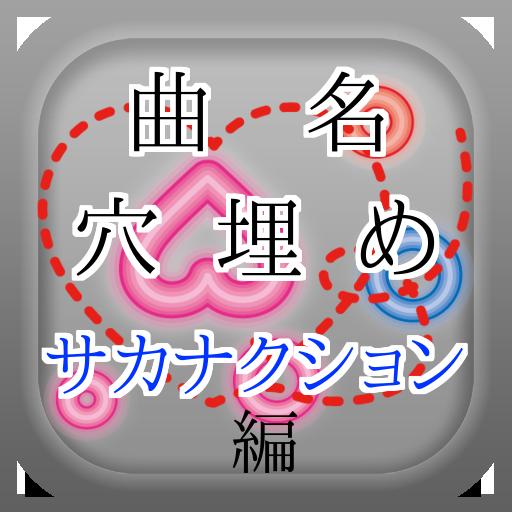 娱乐の曲名穴埋めクイズ・サカナクション編 LOGO-記事Game