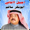 ابوبكر سالم 2016 icon