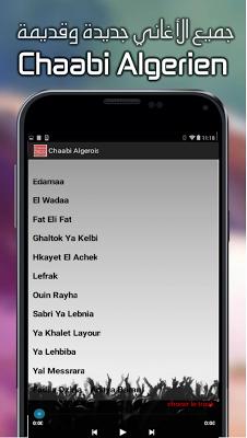 EZZAHI MP3 GRATUIT AMAR TÉLÉCHARGER ALGERIEN CHAABI