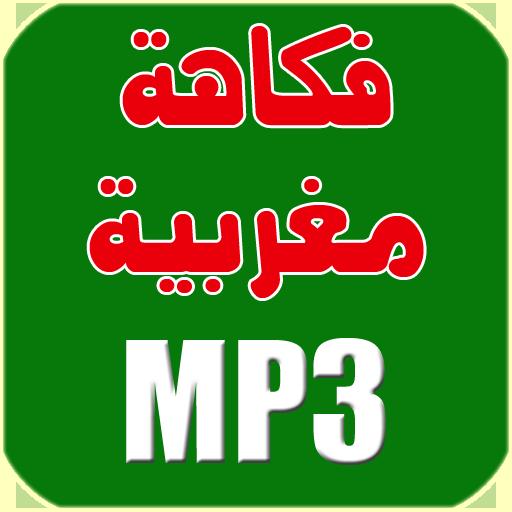 Fokaha Maghribiya MP3