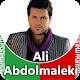 Ali Abdolmaleki - songs offline for PC-Windows 7,8,10 and Mac