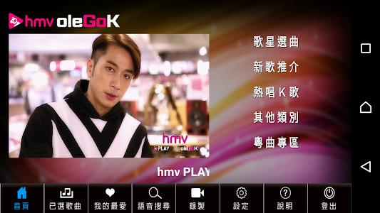 hmv oleGoK(手機版Karaoke) screenshot 0