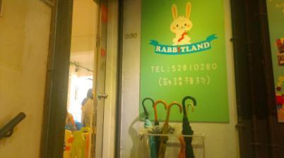 C:\Users\loverabbit\Desktop\港澳\香港兔子餐廳\新增資料夾\IMAG2482.jpg
