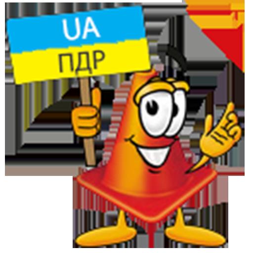 ПДР України 2017