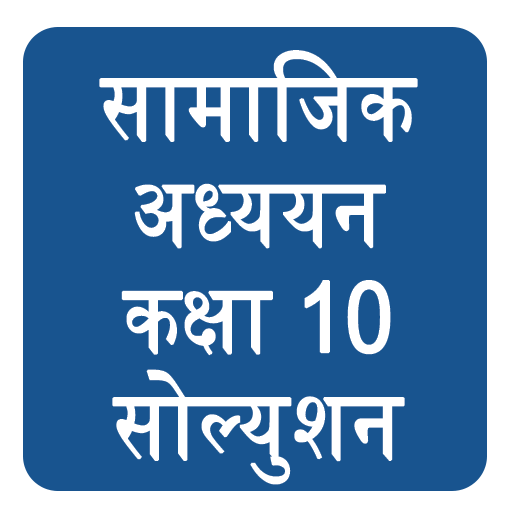 NCERT Class 10th Social Science Sloution Hindi Android APK Download Free By Devotionalappszone