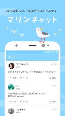 マリンチャット - ひまつぶしと友達探しのトークアプリのおすすめ画像1