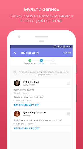 DIKIDI Online 3.3.7 Screenshots 4