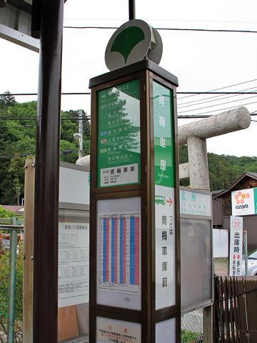 東京都交通局 梅70-1 W-L639_07 青梅車庫バス停