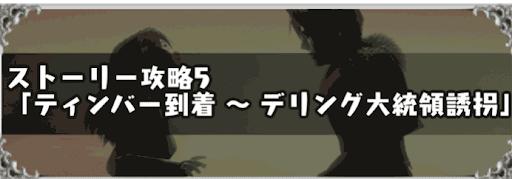 FF8_ストーリー攻略5