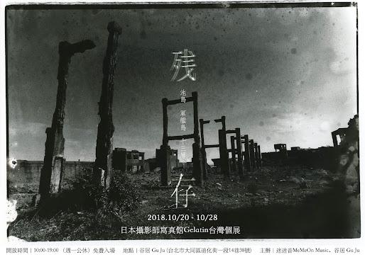 [迷迷展覽] 日本攝影師 寫真館Gelatin 台灣個展 「残存」  軍艦島、池島和十三層廢墟攝影展