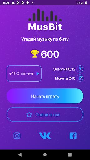 MusBit - угадай музыку по биту screenshot 1