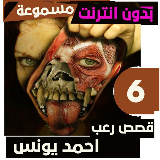 قصص رعب احمد يونس 6 file APK for Gaming PC/PS3/PS4 Smart TV