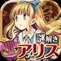escape game Alice's escape icon