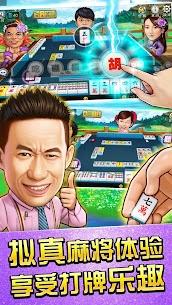 麻將 明星3缺1麻將–台灣16張麻將Mahjong 、SLOT、Poker 2