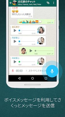 WhatsApp Messengerのおすすめ画像4