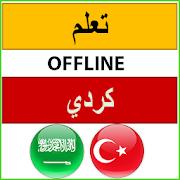 تعلم اللغة الكردية بدون نت