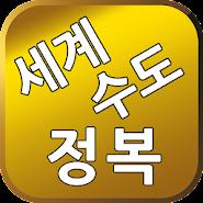 G세계수도정복 APK icon