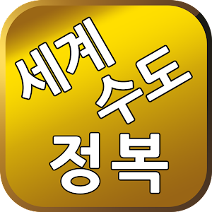 G세계수도정복 APK Download for Android