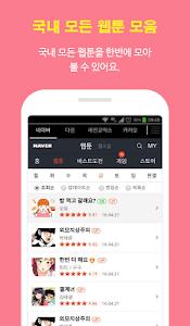 빡툰 - 웹툰 모음 screenshot 0