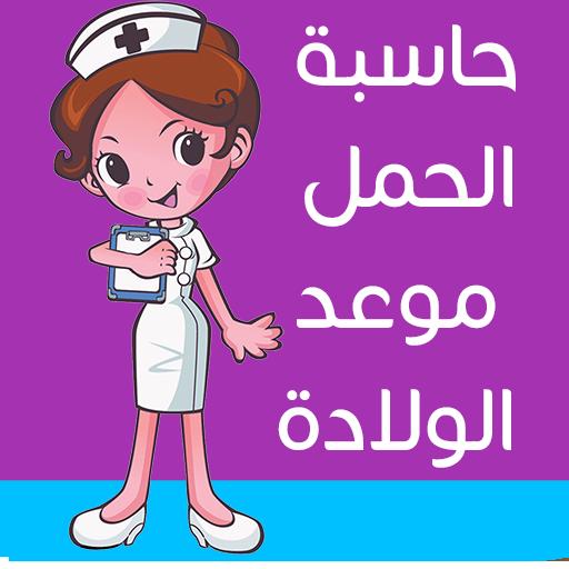 حاسبة الحمل - موعد الولادة - متابعة الحمل 👶 (app)