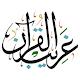 Download غريب القرآن For PC Windows and Mac