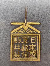 Photo: Komai Otijiro mark variation. Nihon kuni Kyoto jyu Komai sei