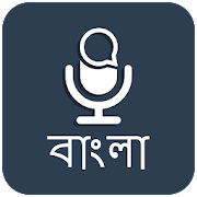 Bengali Speech to Text – Text to Speech