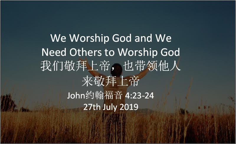 We Worship God and We Need Others to Worship God (我们敬拜上帝,也带领他人来敬拜上帝)