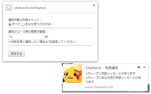 chatwork-notification