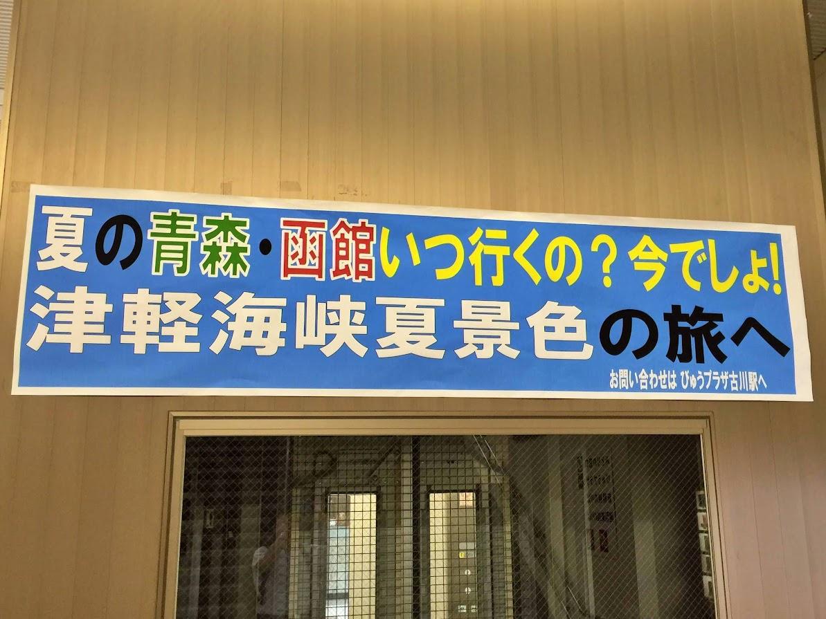 びゅうプラザ古川駅がネタを披露したようです