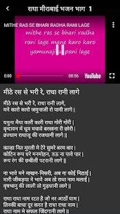 Radha & Meera Bhajan - náhled
