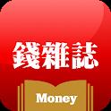 Money錢 - 免費雜誌理財知識隨身讀 icon