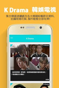 vlovekpop-韓國潮流資訊集中APP- screenshot thumbnail