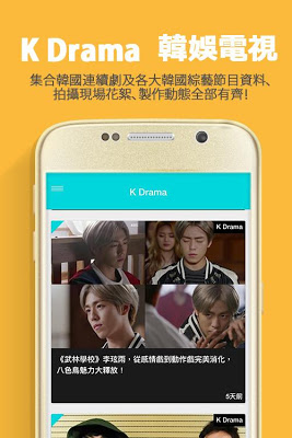 vlovekpop-韓國潮流資訊集中APP - screenshot
