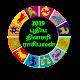 219 New Tamil Rasipalan தினசரி தகவல் for PC-Windows 7,8,10 and Mac