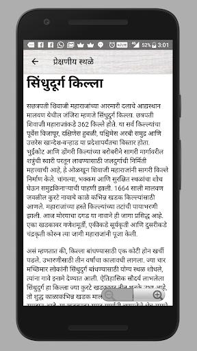 Malvani /Kokani Recipes  In Marathi (Offline) 4.0 screenshots 5