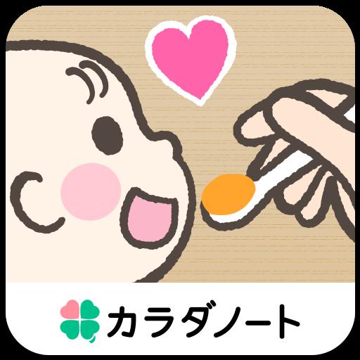 ステップ離乳食-子育てを応援する赤ちゃんのアレルギー記録- (app)