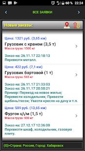 TransPorter - грузоперевозки - náhled
