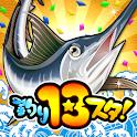 釣りスタ!釣り場を選んでかんたんタップ!基本無料の魚釣りアプリ!情報を駆使して魚図鑑を完成させよう! icon