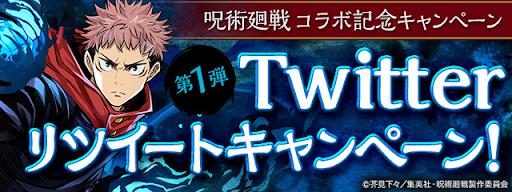 呪術廻戦コラボTwitterキャンペーン第1弾